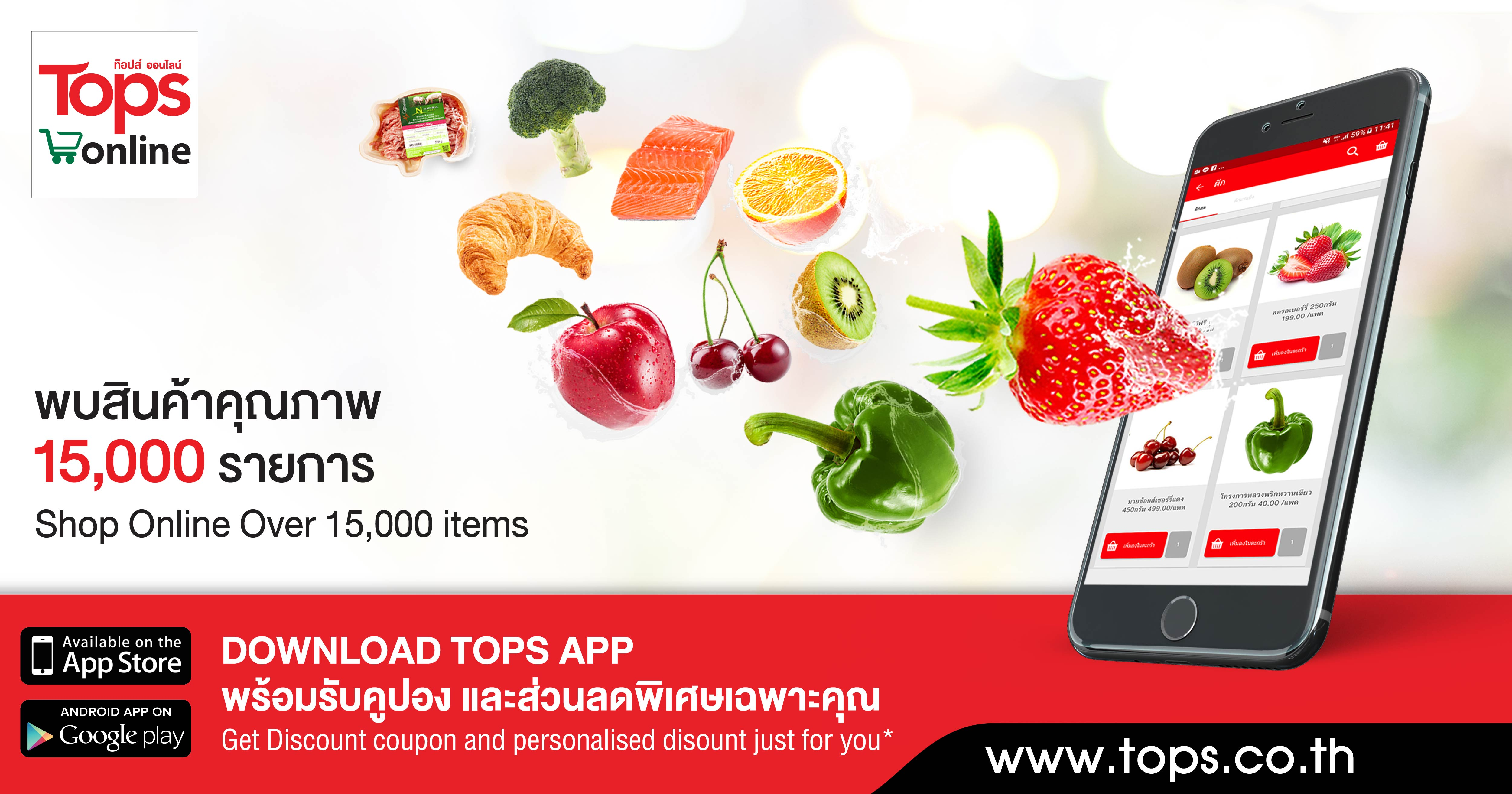 Tops Online Online Shopping For Your Groceries More At Tops Co Th